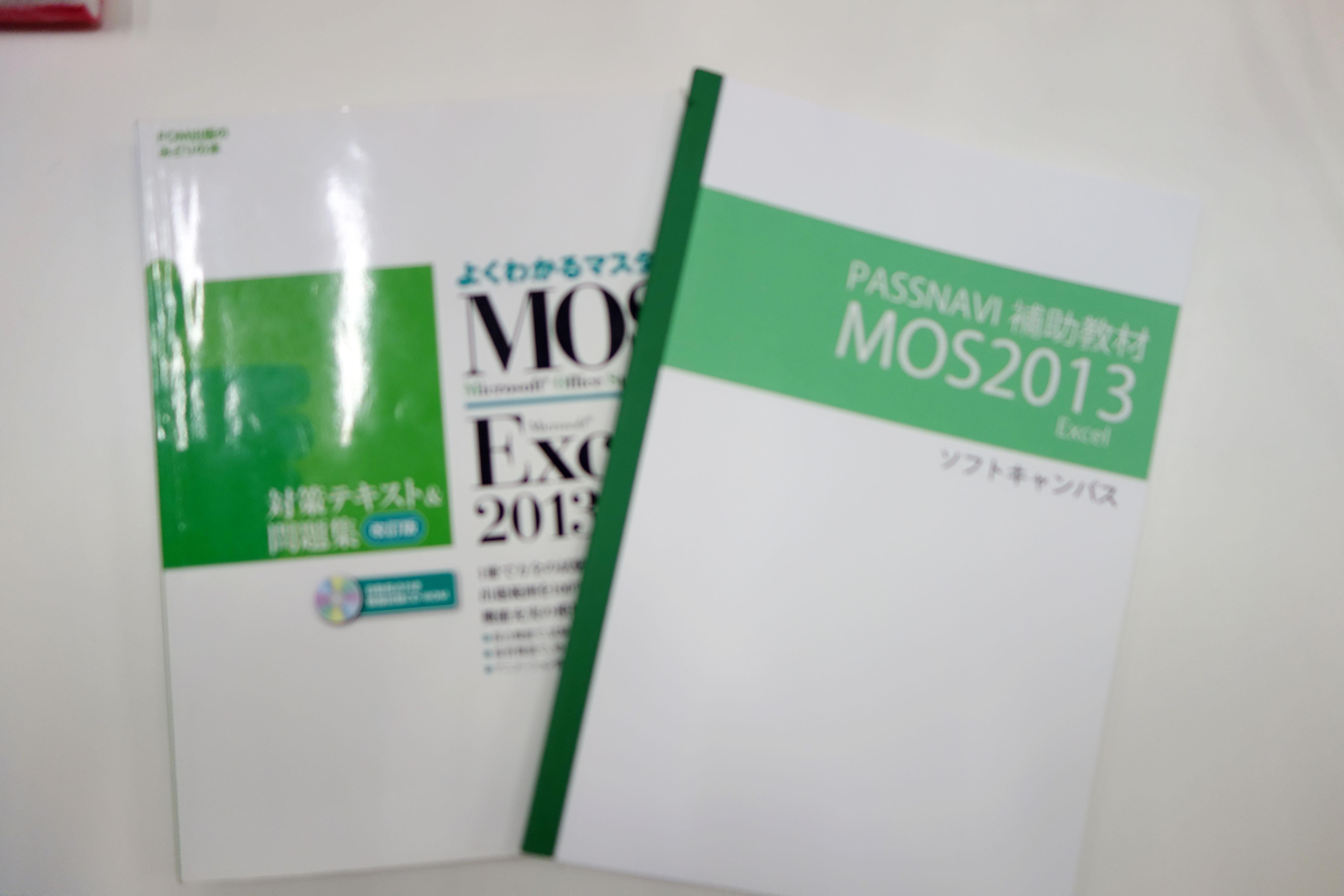 mosのワード&エクセル資格&実践マンツーマン