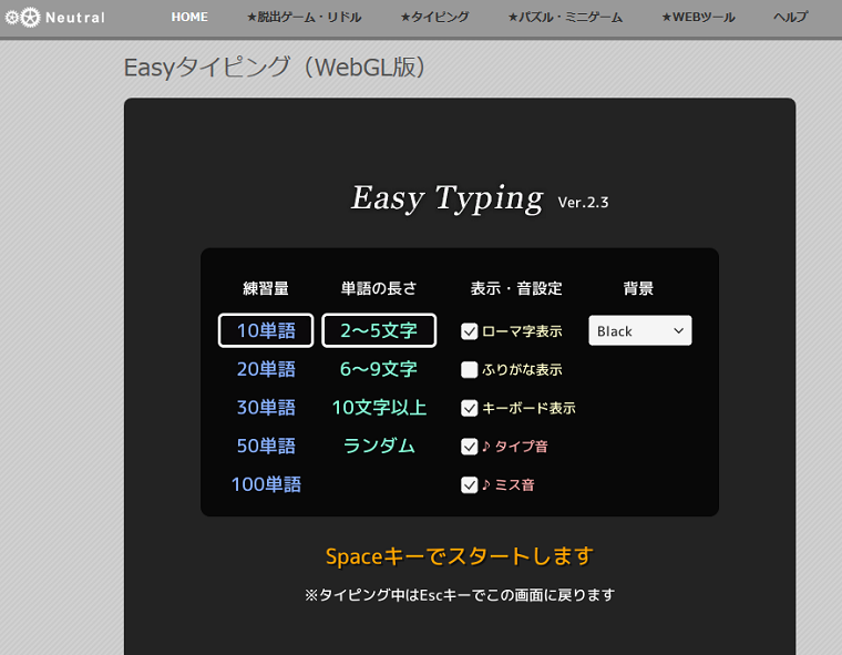 単語練習におすすめのEasy Typing
