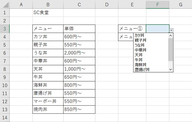 Excelでのプルダウン作成方法