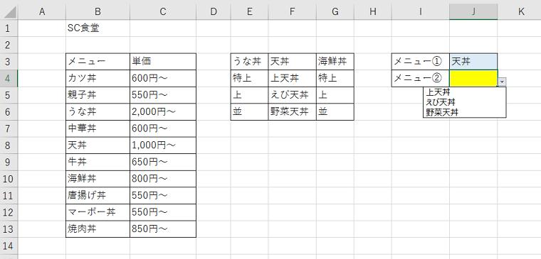 Excelでプルダウンを連動させる使い方