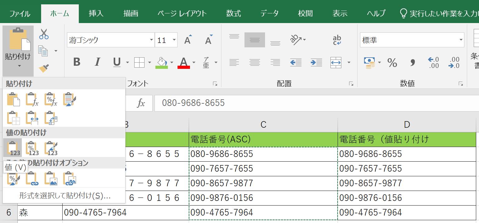 Excel(エクセル)内で混在している全角/半角を変換する方法とテクニック4