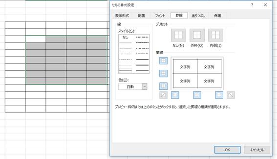 Excel罫線や枠線を削除する方法5
