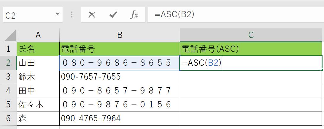Excel(エクセル)内で混在している全角/半角を変換する方法とテクニック2