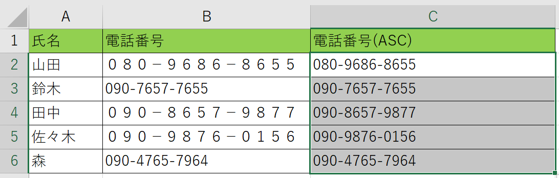 Excel(エクセル)内で混在している全角/半角を変換する方法とテクニック3