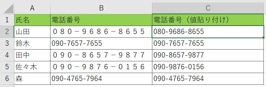Excel(エクセル)内で混在している全角/半角を変換する方法とテクニック6