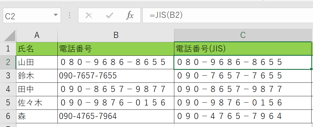 Excel(エクセル)内で混在している全角/半角を変換する方法とテクニック7