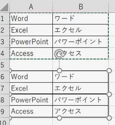Excelを使って画像・図形を保存する方法とテクニック