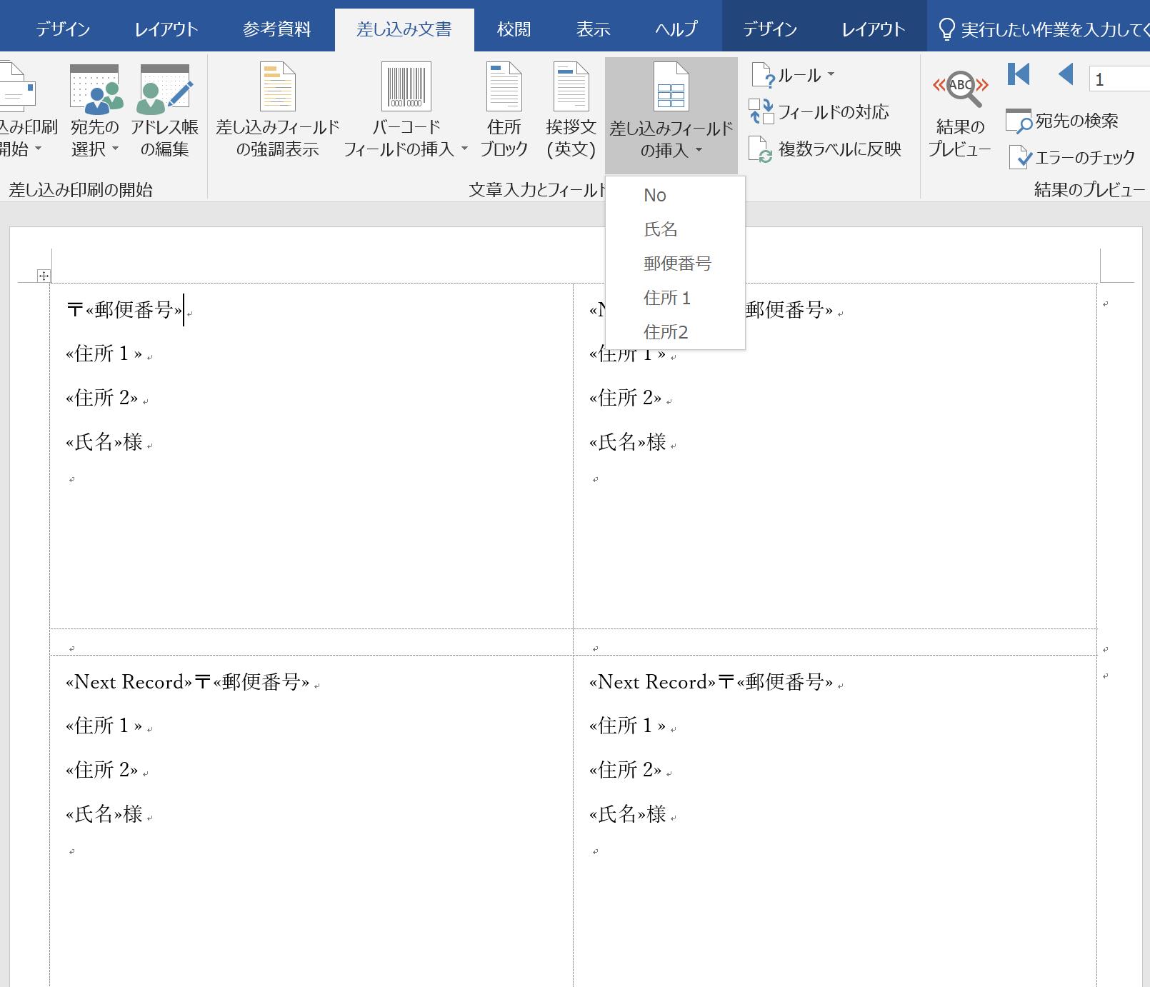 ラベル印刷簡単に作成・印刷!Excelでラベル印刷を行う方法4