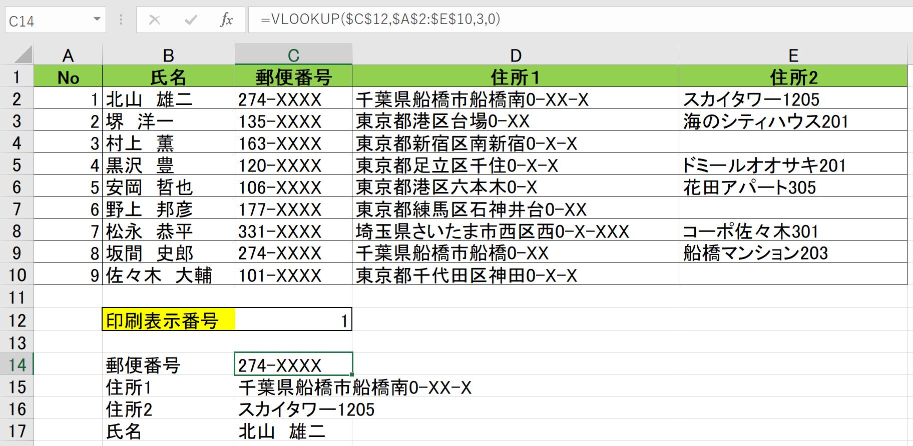 ラベル印刷簡単に作成・印刷!Excelでラベル印刷を行う方法2