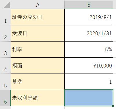 利息計算をする表