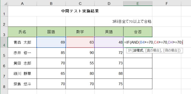 それぞれのセルの数字が70以上と言う条件を書きます。