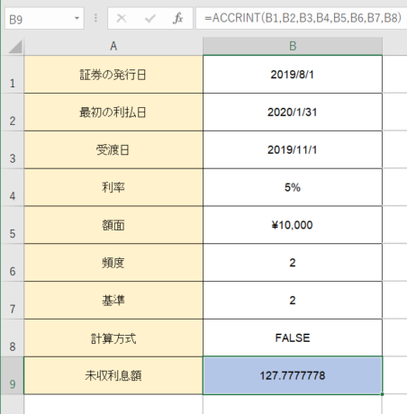 ACCRINT関数の入力完成しました。