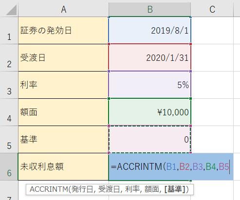 関数に『発行日、受渡日、利率、額面、基準を設定しました。