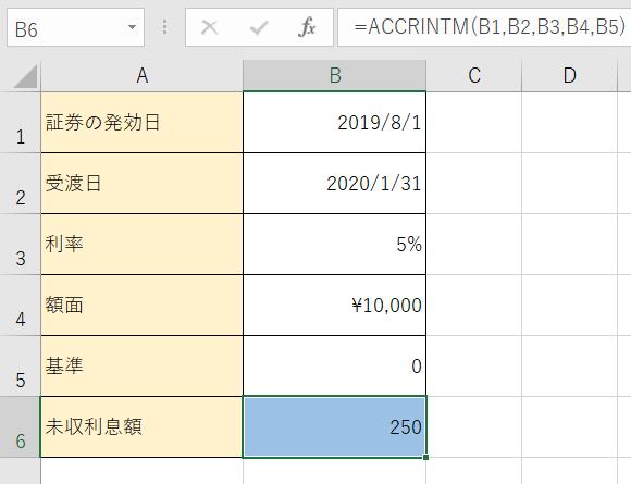 利息の計算結果