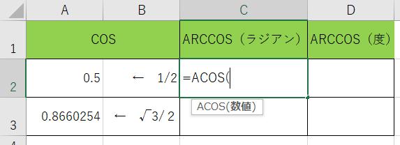 アークコサイン関数を入力します。