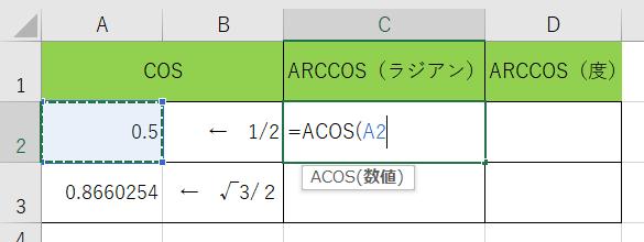 引数に、0.5か2分の1を入力します。