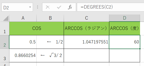 ディグリース関数で角度に変えました。