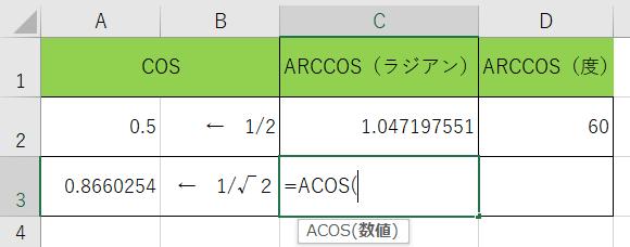 アークコサインルート2分の1の計算