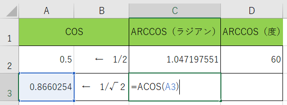 アークコサインルート2ぶんの1の計算式