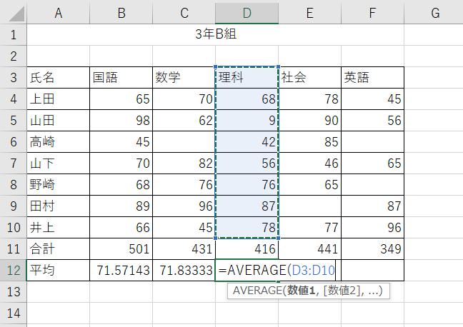 AVERAGE図7