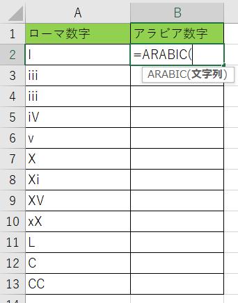 ARABIC関数を入力します