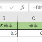 バイノミナルインバース関数
