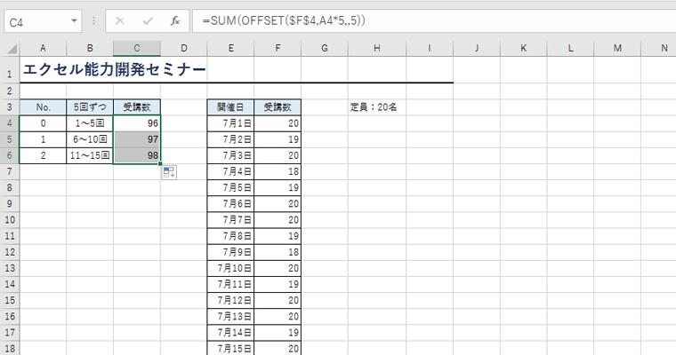 OFFSET関数とSUM関数を組み合わせる