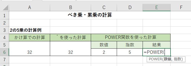 POWER関数を書きました。