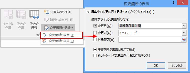 変更履歴の記録と変更箇所の表示