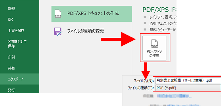 [エクスポート]コマンドからPDF形式に変換