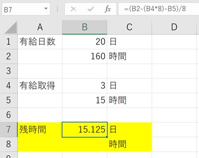 残時間の日数を出す式を数式