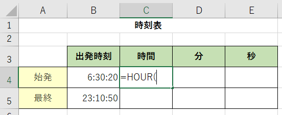 HOUR関数を書きました。
