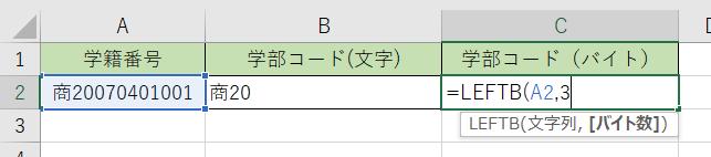 文字列とバイト数を指定しました。