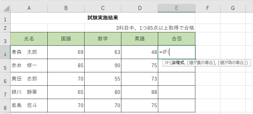 IF関数を書きました。
