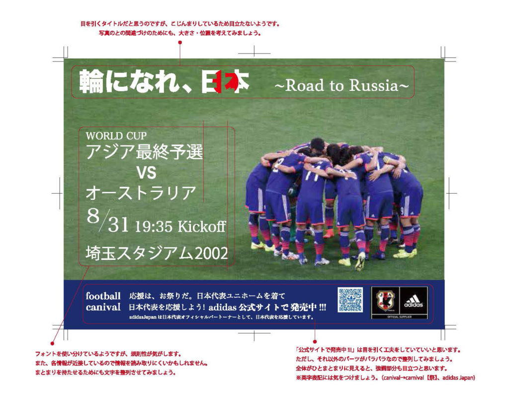 サッカーポスター