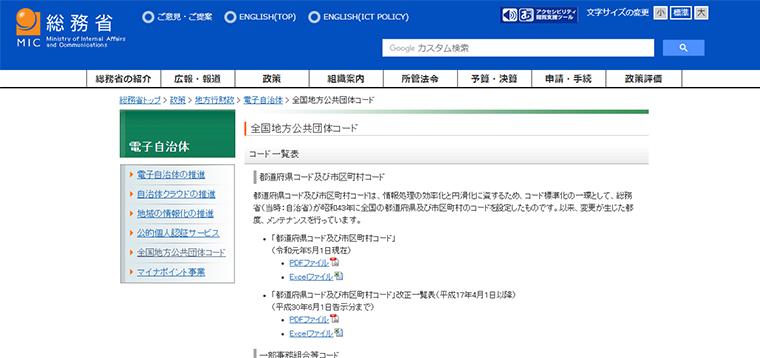 総務省『全国地方公共団体コード』