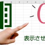 """空セル(何にも入ってない)や条件付き書式で「""""0""""を表示しない」Excel活用術教えますよ!"""