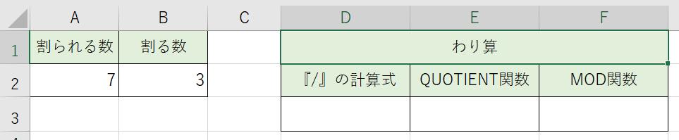 わり算の計算