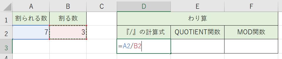 割り算の計算式を作成