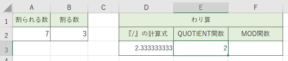 整数の答え