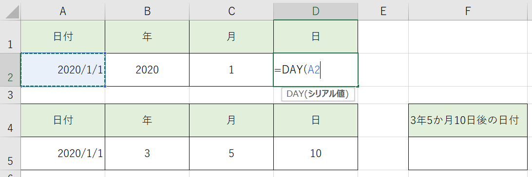 日付を指定します。