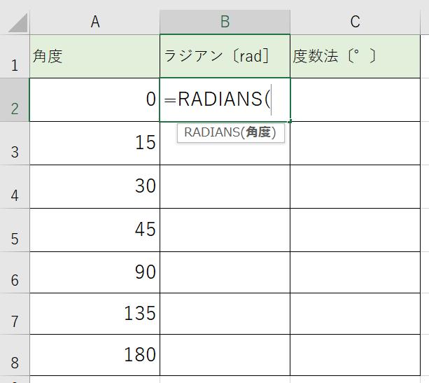 ラジアン関数を書きました。