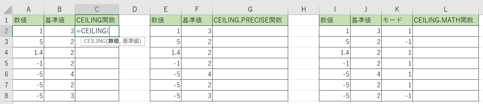 CEILING関数を書きます