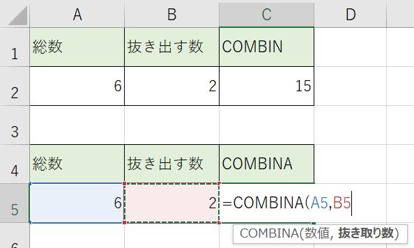 COMBINAの引数を指定しました。