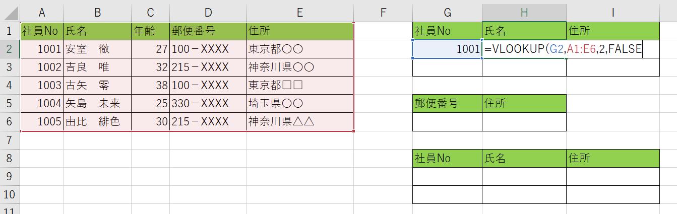 VLOOKUPの4つの引数を指定