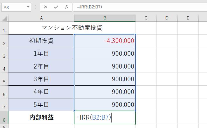 IRRの引数に投資額と回収見込額を指定