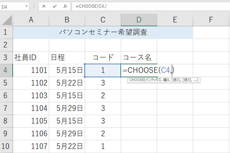 CHOOSE関数のインデックス
