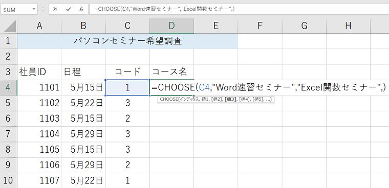 CHOOSE関数で値に文字列を入力