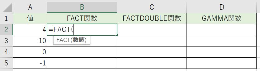 階乗の関数を入力