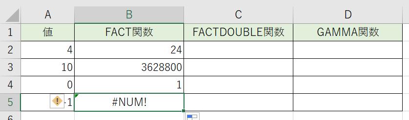 階乗の計算